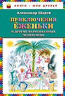 Книга: Приключения Ёженьки и других нарисованных человечков. Шаров А.