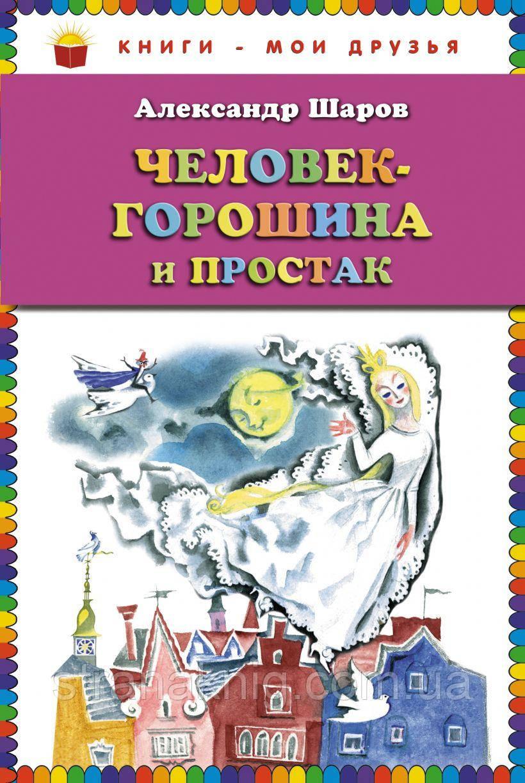 Книга: Людина-горошина і Простак. Олександр Шаров