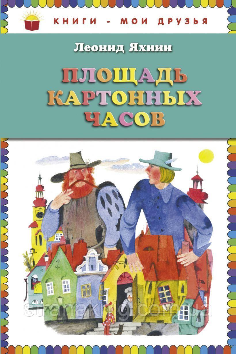 Книга: Площа картонних годин. Леонід Яхнин