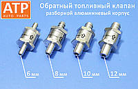 Обратный топливный клапан дизель / бензин - 6, 8, 10, 12 мм