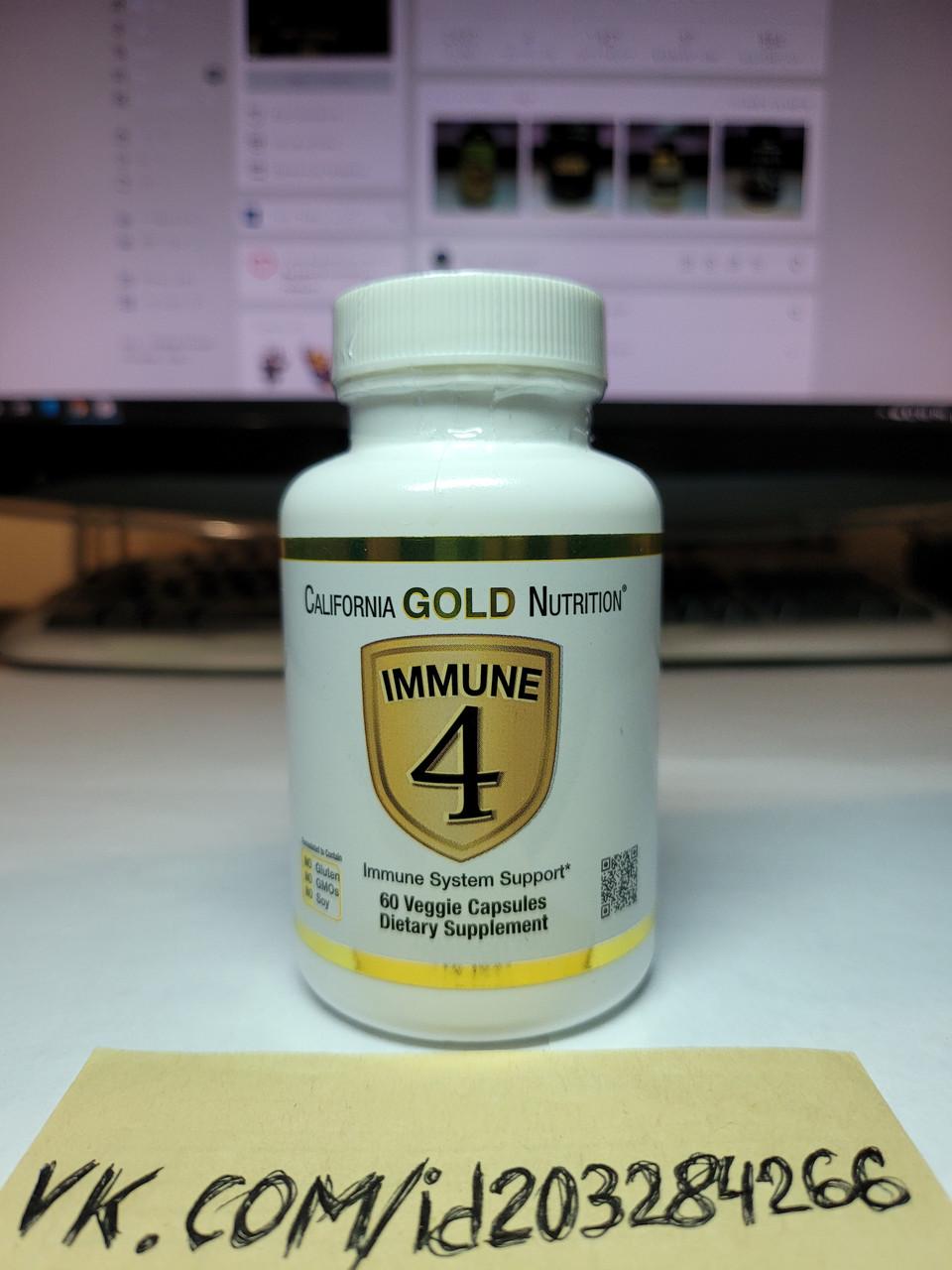 Витамины для иммунитета California Gold Nutrition Immune 4 60 caps