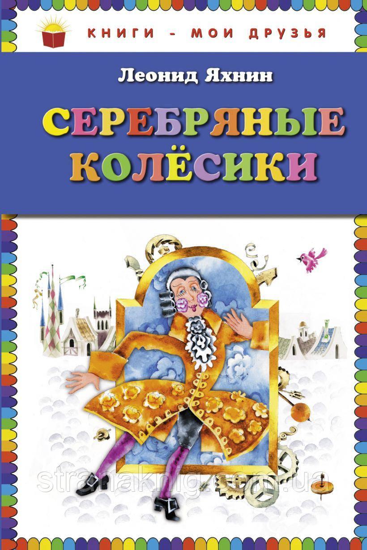 Книга: Серебряные колёсики. Яхнин Л.Л.