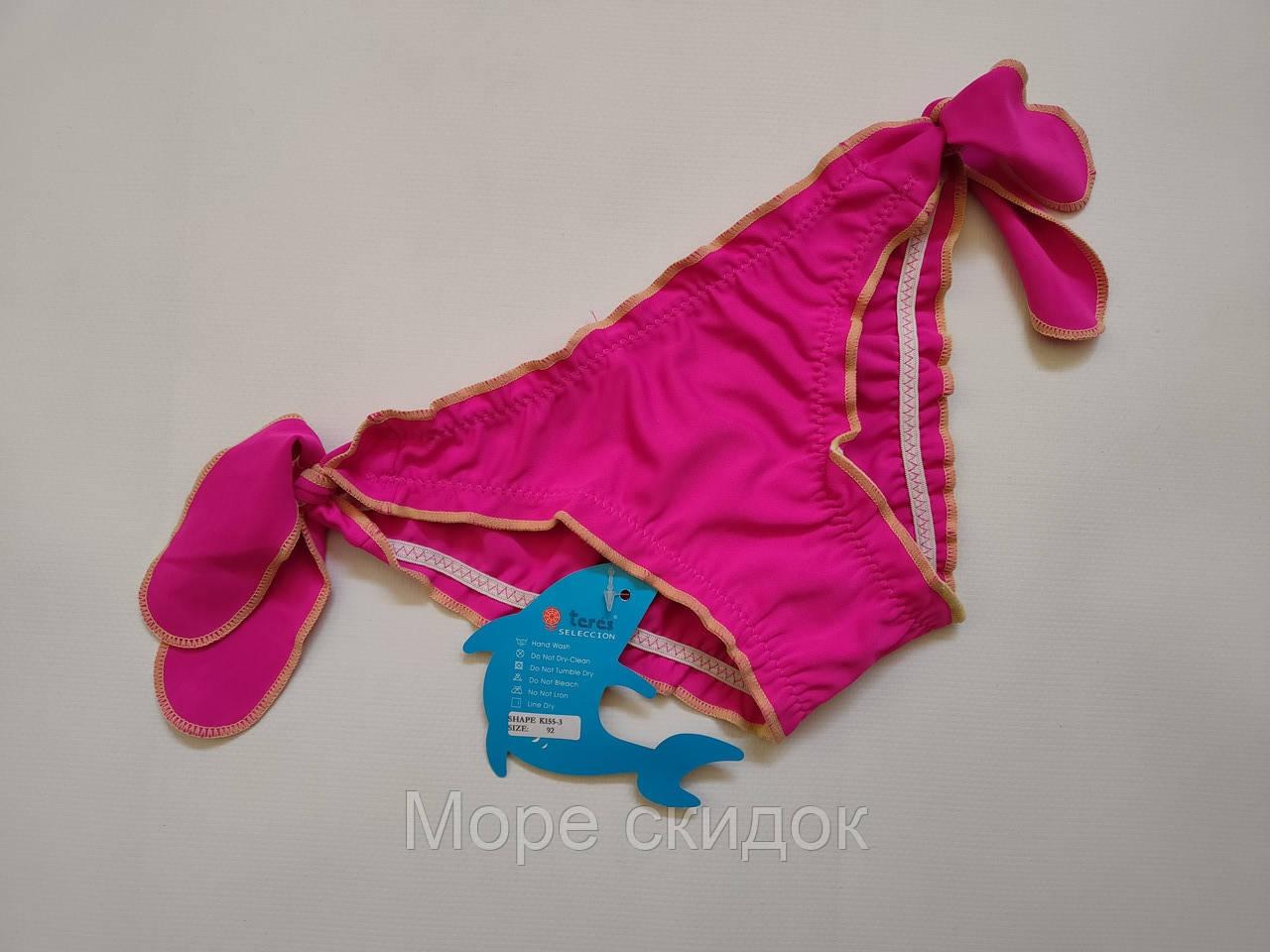 Плавки TERES для девочек Кристинка  155-3 фуксия (В НАЛИЧИИ ТОЛЬКО  28 30 32 размеры)