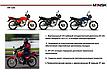 Мотоцикл Мінськ D4 125, фото 3