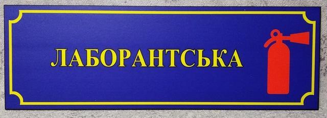 """Табличка """"Лаборантская"""" со знаком /Огнетушитель/ (Школа)"""