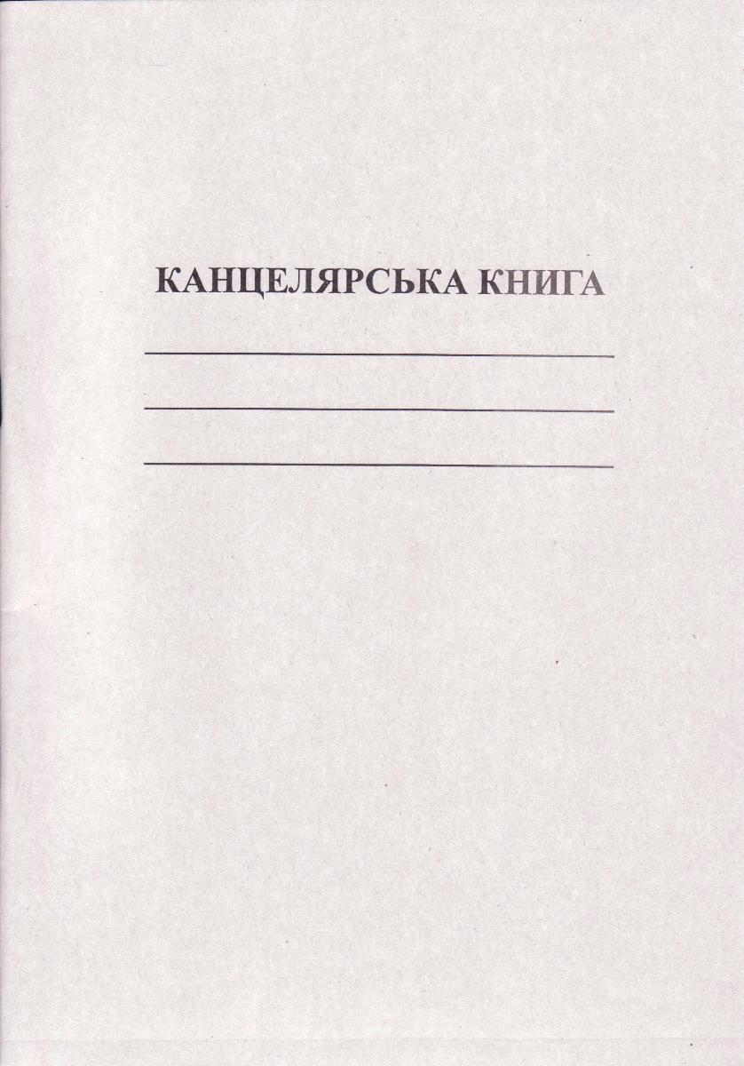 Канцелярская книга А4 клетка 50 л. газетка