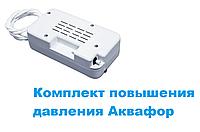 Помпа для Осмоса / Комплект повышения давления Аквафор / Насос для фильтра обратного осмоса