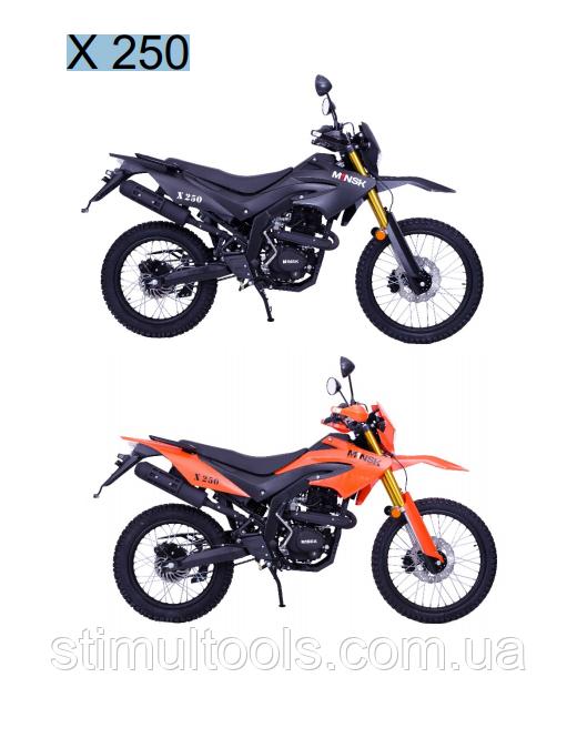 Мотоцикл Минск X 250
