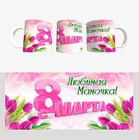 Чашка на подарок на 8 марта женщинам