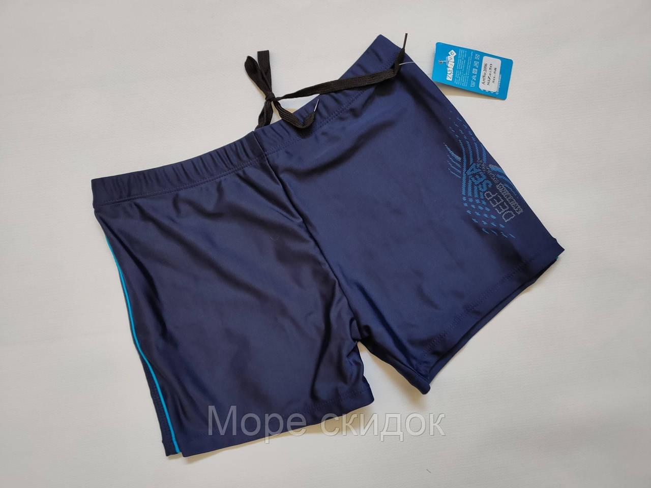 Шорты-плавки мужские SAME GAME синий 2096 (в наличии   50 52 54 56 58   размеры)