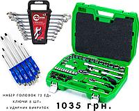 Набор инструмента  72 ед. et-6072sp  + Ключи 8 ед.+Комплект отверток ударных 6 шт, фото 1