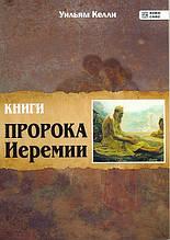 Уильям Келли «Книги пророка Иеремии»