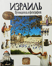 Израиль. Путеводитель в фотографиях. Альманах