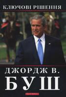 Джордж Буш «Ключові рішення»
