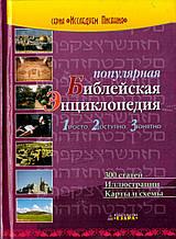 Популярная библейская энциклопедия. Рон Роудз