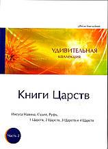 Удивительная коллекция «Книги Царств» Часть 2