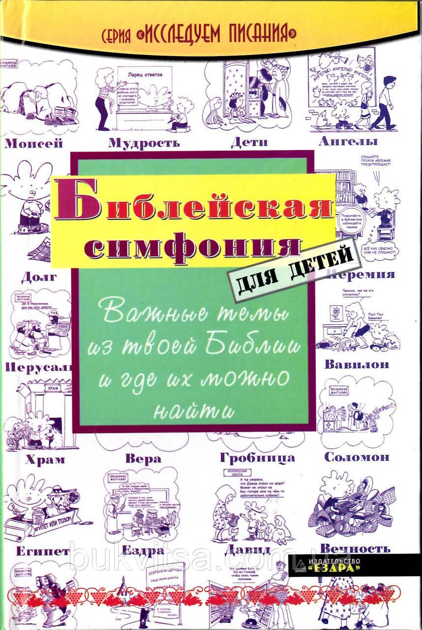 Рик Осборн «Библейская симфония для детей»