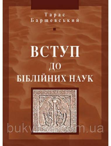 Вступ до біблійних наук. о. Тарас Барщевський