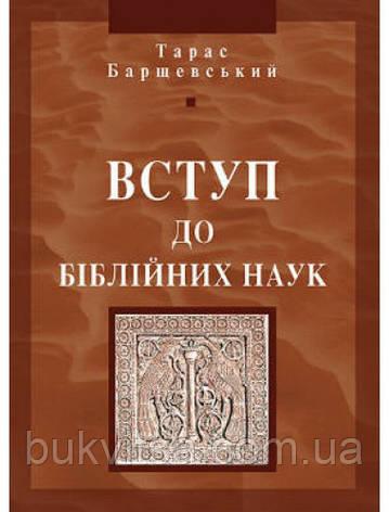 Вступ до біблійних наук. о. Тарас Барщевський, фото 2