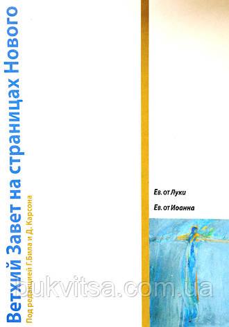 Ветхий Завет на страницах Нового. Том 2. От Луки и Иоанна. Бил Г. и Карсон Д. , фото 2