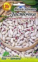 Насіння Квасоля спаржева Кавові зерна, 20 г