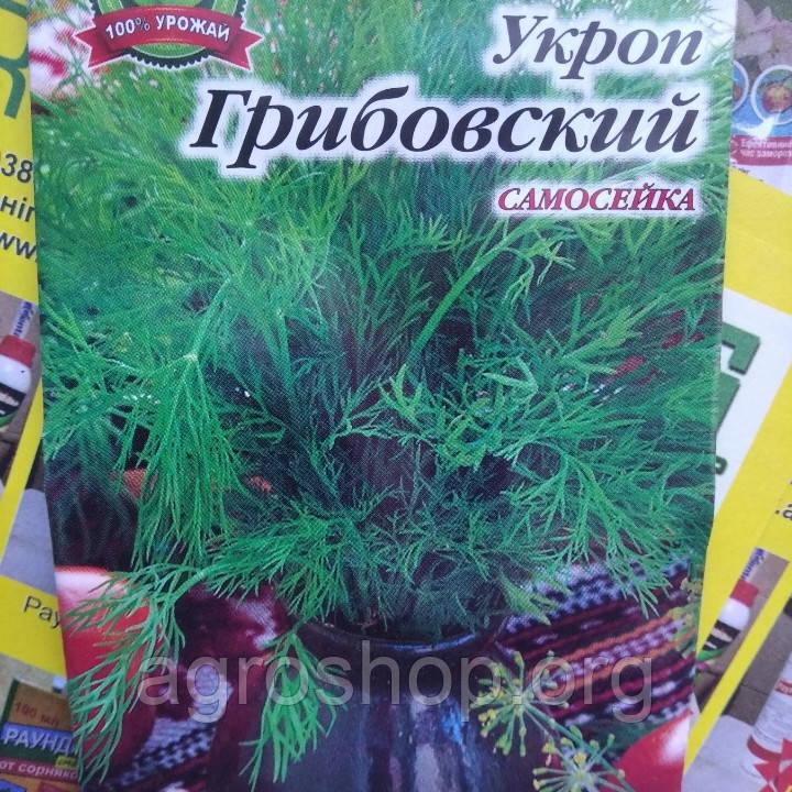 Семена Укроп Грибовський, 3 г