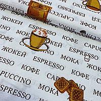 Тканина декоративна з просоченням з кави, капучіно, фото 1