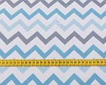 """Лоскут поплина """"Классический зигзаг"""" серо-голубой, (№3074) размер 25*240, фото 3"""