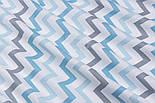 """Лоскут поплина """"Классический зигзаг"""" серо-голубой, (№3074) размер 25*240, фото 4"""