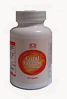 Корал Таурин обеспечивает энергию организма, 60 капсул