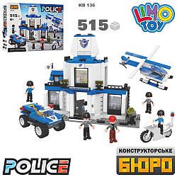Конструктор Відділок поліції транспорт фігурки 515 деталей KB 136