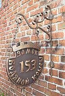 Кованая адресная табличка на кронштейне