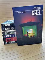 Комплект книг Стивена Кинга 8 произведений, мягкий переплет
