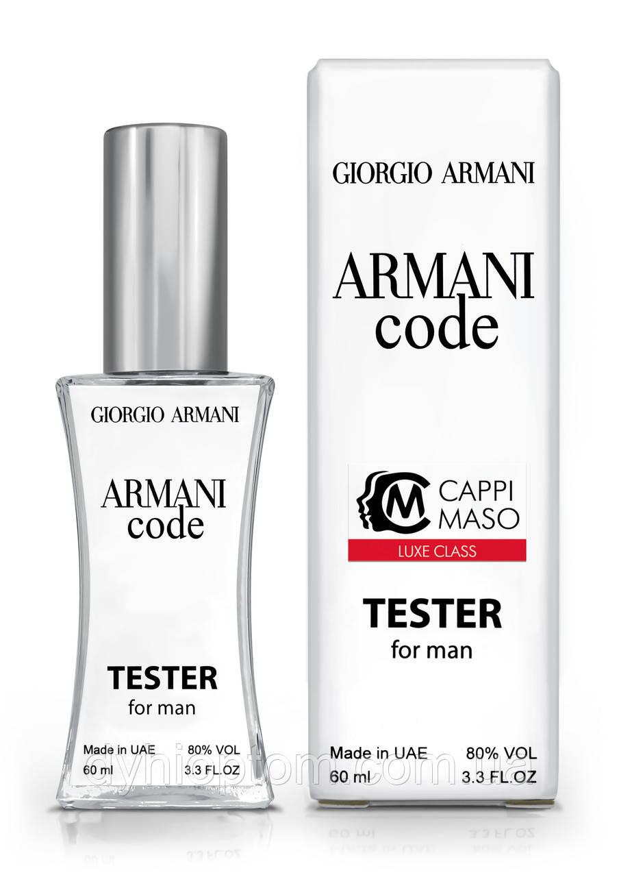 Тестер чоловічий Giorgio Armani Code, 60 мл