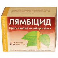 Лямблицид 60 кап
