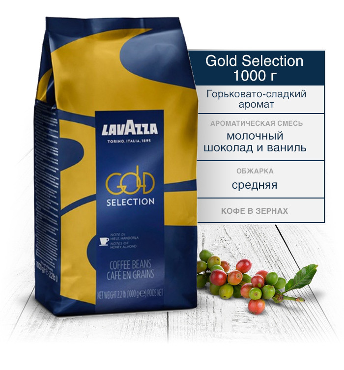 Кофе Lavazza gold Selection в зернах 1000 г (100% Италия)