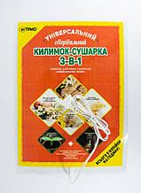 Универсальный коврик с подогревом для цыплят, 3 в 1, в ламинате, легко моется, Трио 01501