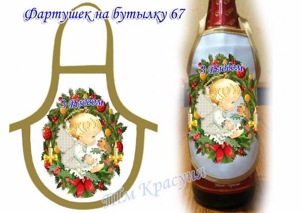 Фартук на бутылку для вышивания бисером Ф-67, фото 2