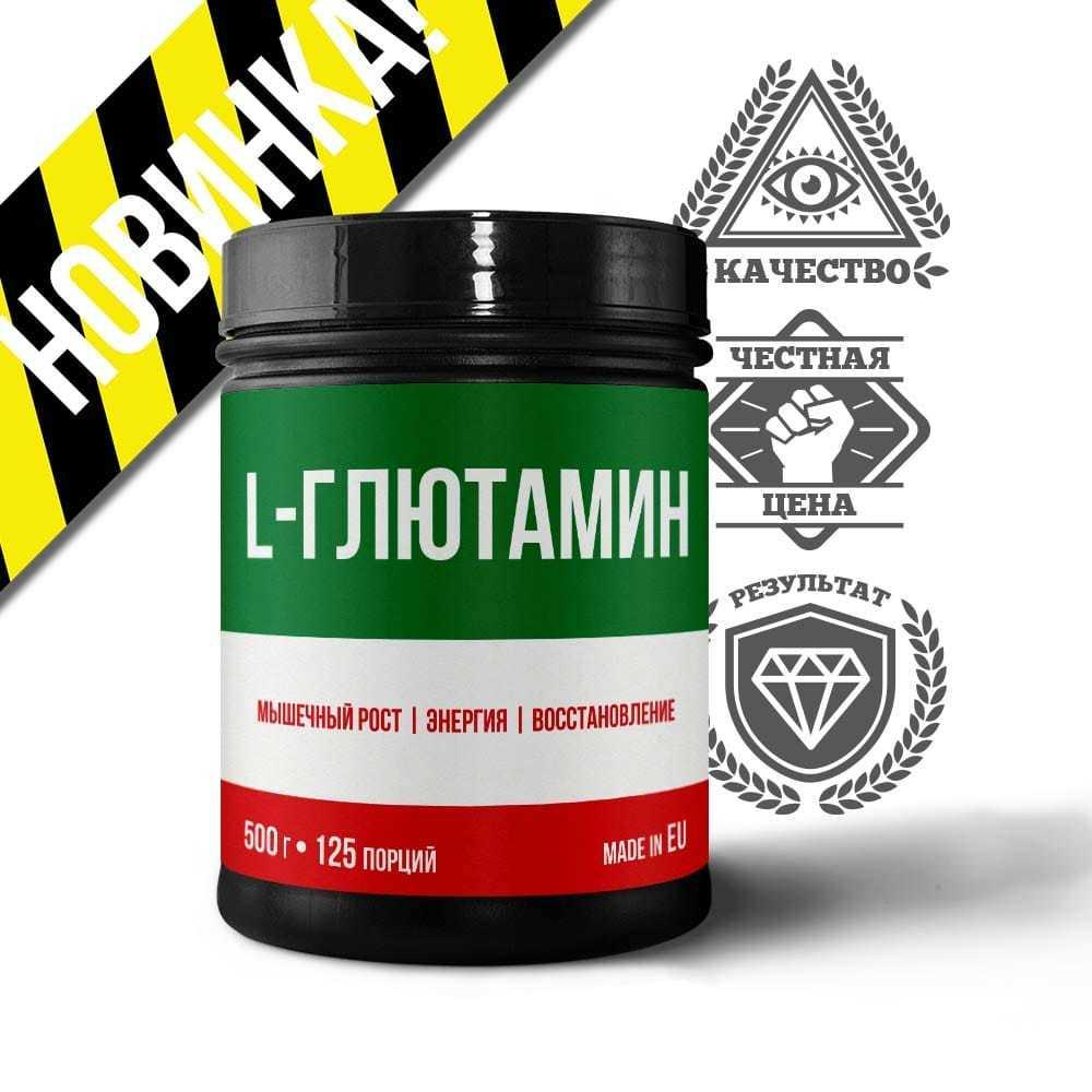 Глютамін спортивне харчування для набору маси на вагу Угорщина   500 г   100 порцій