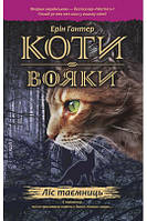 Коти вояки. Ліс таємниць Книга 3