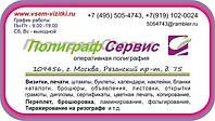 Листовки, бланки, Полиграфия, Типография, (495) 505-47-43, Визитки, Печати