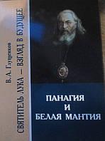 Панагия и белая мантия. Архиепископ Лука (Войко-Ясенецкий)