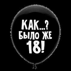 """2511 Шар 12"""" (30 см) Мексика Оскорбительный (ругательный) шар """"Как...? Было же 18!"""" черный"""