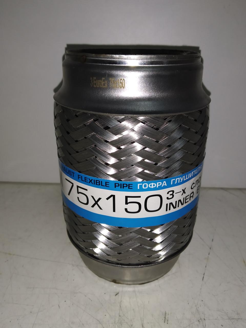 Гофра глушителя Euroex 75x150 3-х слойная