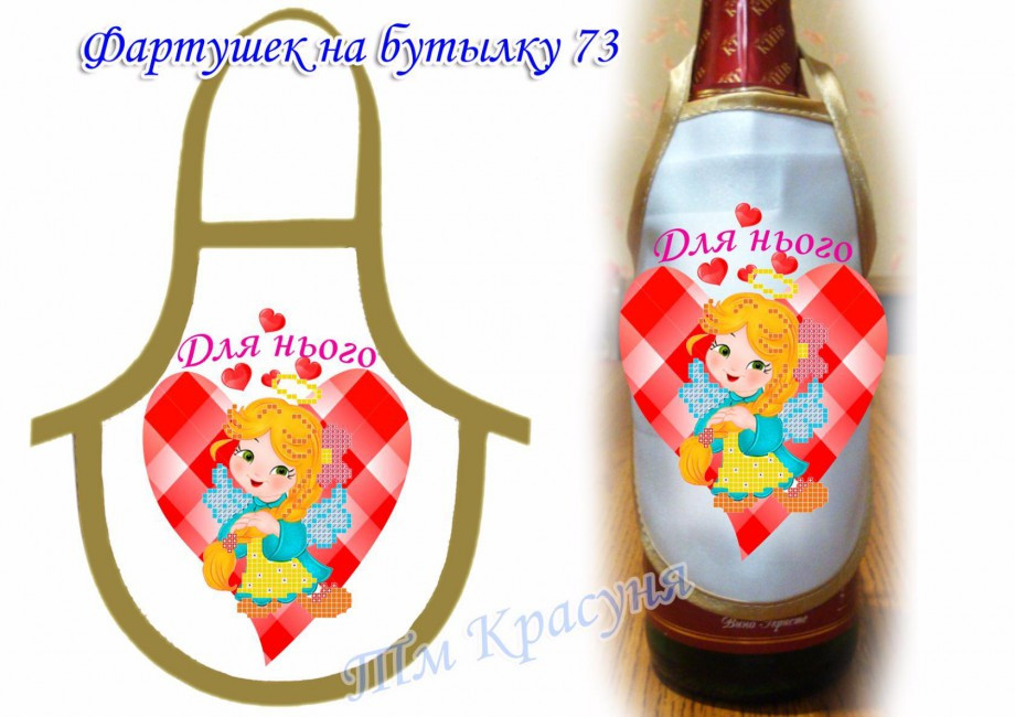 Фартук на бутылку для вышивания бисером Ф-73