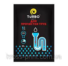 Засіб для очищення труб TURBOчист гранули 50г 50шт/уп