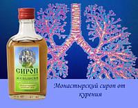 Монастырский сироп от курения