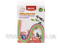 Набір кольорового паперу для квілінгу 7 мм х 420 мм, 12 кольорів, 120 смужок