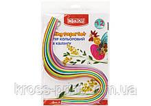 Набір кольорового паперу для квілінгу 5 мм х 420 мм, 12 кольорів, 120 смужок