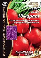 """Семена редиса """"18 карат"""" 15 г"""